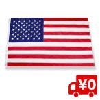 4号 大サイズ 大判 アメリカ 国旗 フラッグ USA 合衆国 星条旗 スポーツ 観戦 応援 サッカー オリンピック
