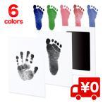 インク タッチ無し 安全 赤ちゃん 手形 足形 キット スタンプ 台 ベビー 出産祝い ギフト メモリアル