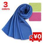 ひんやり 冷却 冷感 タオル クールタオル 軽量 速乾 超吸水 熱中症 対策 クールスカーフ