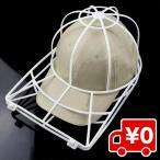 型崩れ シワ 防止 キャップ 帽子 ウォッシャー クリーナー 洗濯 ネット お手入れ
