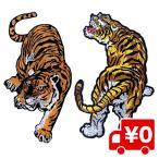 虎 タイガー トラ アイロン接着 ワッペン 動物 刺繍ワッペン タイガース 大きい かっこいい クール 特大 アップリケ