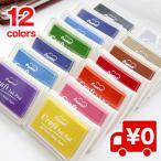 単品売り 12色 カラフル スタンプ台 カラー カラーインク スタンプパッド カード DIY ハンドメイド 年賀状 ハンコ 印鑑 演出
