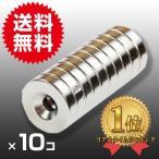 小型 薄型 超強力 磁石 10個セット円形 穴あき ネオジム磁石 マグネット直径20×5mm 鳩よけ DIY