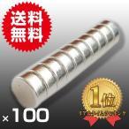 小型 薄型 超強力 磁石 100個セット 円形 ネオジム磁石 マグネット 5mm× 2mm 鳩よけ DIY