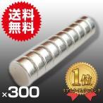 小型 薄型 超強力 磁石 300個セット 円形 ネオジム磁石 マグネット 5mm× 2mm 鳩よけ DIY