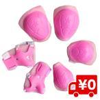 【ピンク】キッズ用 プロテクター 6点セット 子供用 練習用 パッド