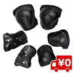 【ブラック】キッズ用 プロテクター 6点セット子供用 練習用 パッド