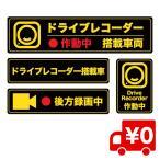 ブラック 4種セット ドライブレコーダー搭載車両 ステッカー 後方録画中 シール あおり運転 嫌がらせ運転対策 高品質 日本製