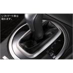 【レガシィ・BP/BL】シフトブーツ(AT車用)・スバル純正部品/スバルパーツ