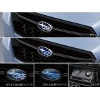 【SUBARU・XV/GT】フロントグリル(LEDエンブレム)・スバル純正部品/スバルパーツ