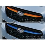 【SUBARU・XV/GT】ウイングレット(ブラック/オレンジ)・スバル純正部品/スバルパーツ