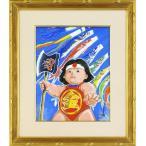 安藤洋重『金太郎と鯉のぼり (F6号)』水彩画 【額付・新品】
