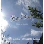 『光のこうしん』 作曲:加藤 旭