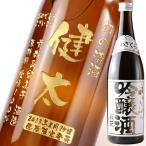 クリスマス プレゼント 名入れ 酒 ギフト 出羽桜桜花吟醸酒720ml 名前入り 送料無料