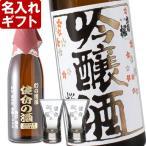 名入れ 誕生祝い 還暦祝い プレゼント 名前入り 酒 彫刻  日本酒 出羽桜 桜花吟醸酒720ml+名入れ杯2個