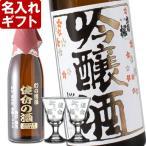 名入れ ホワイトデー whiteday プレゼント 名前入り 酒 彫刻  日本酒 出羽桜 桜花吟醸酒720ml 1本+高杯たかつき2個
