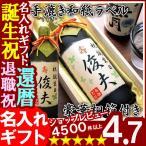 クリスマス プレゼント 名入れ 焼酎 酒 ギフト 無月風(米)720ml・手漉き和紙ラベル 桐箱入り 名前入り 送料無料