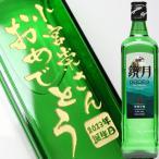 クリスマス プレゼント 名入れ 焼酎 酒 ギフト 鏡月 700ml25度 名前入り 送料無料