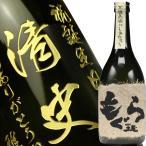 ショッピング名入れ バレンタイン プレゼント 名入れ 焼酎 酒 ギフト もぐら720ml 名前入り 送料無料