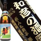 母の日 ギフト 2017 名入れ 焼酎 酒 プレゼント ギフト 明るい農村 720ml 名前入り 送料無料
