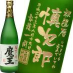 ショッピング魔王 バレンタイン プレゼント 名入れ 焼酎 酒 ギフト 魔王720ml25度 名前入り 送料無料