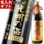 母の日 名入れ 誕生祝い 還暦祝い プレゼント 名前入り 焼酎 ギフト 酒 吉祥 赤魔王27度900ml