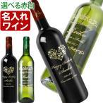 還暦祝い プレゼント 名入れ ワイン 酒 ギフト 赤ワイン 白ワイン ノンアル 《5種類 から 選べる 名入れ ワイン》名前入り 送料無料