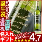 名入れ 父の日 母の日 還暦 プレゼント 名前入り ワイン ギフト 酒 選べる 白ワイン 750mlの画像