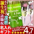 ホワイトデー プレゼント 名入れ ワイン 酒 ギフト アントル・ドゥ・メール白ワイン&グラス透明2個セット 名前入り 送料無料