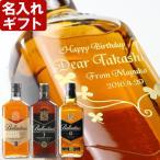 ショッピングプレゼント クリスマス プレゼント 名入れ ウィスキー 酒 ギフト バランタイン12年 名前入り 還暦祝 誕生日 送料無料