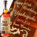 お中元 ギフト 2017 名入れ ウィスキー 酒 プレゼント ギフト バーボン ウイスキー ワイルド・ターキー13年 700ml45.5度 名前入り 送料無料