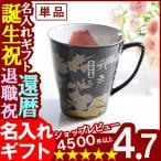 お中元 ギフト 2017 名入れ マグカップ ギフト 有田焼 …