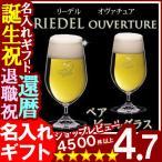 お中元 ギフト 2017 名入れ グラス ビールジョッキ プレゼント ギフト RIEDEL リーデル ペアビールグラスセット(ouverture) 名前入り 送料無料