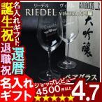 クリスマス 2017 プレゼント ギフト 名入れ グラス RIEDEL リーデル ペアグラス(vinum)大吟醸足つきペア木箱入416/75-2 名前入り 送料無料