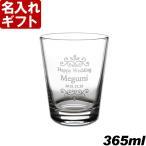 バレンタイン プレゼント 名入れ グラス 名入れ ギフト AXクーレル365 名前入り 送料無料