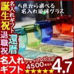 母の日 名入れ 誕生祝い 還暦祝い プレゼント 名前入り グラス  ギフト 選べる琉球グラス たる型(単品)