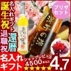 ショッピング名入れ 母の日 名入れ 彫刻 酒  プリザセット プレゼント ギフト 熊野のにごり梅酒 & プリザーブドフラワーセット 名前入り 還暦祝 誕生日 送料無料
