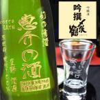 敬老 プレゼント ギフト 名入れ 名前入り 酒 彫刻 名入れ日本酒 〆張鶴 吟撰720ml+名入れ杯1個 送料無料 退職記念