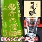 父の日 プレゼント ギフト 名入れ 名前入り 酒 彫刻 名入れ日本酒 〆張鶴 吟撰720ml+名入れ杯2個 セット 送料無料 退職記念