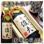 名入れ 焼酎 酒 名入れ プレゼント ギフト 無月風(米)720ml・手漉き和紙ラベル 桐箱入り 名前入り 送料無料