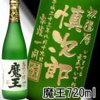 母の日 名入れ 焼酎 酒 プレゼント ギフト 魔王720ml25度 名前入り 送料無料