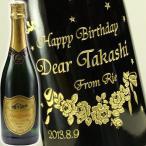 父の日 プレゼント ギフト 名入れ 名前入り ワイン ギフト スパークリングワイン ロジャーグラート・カヴァ ゴールド・ブリュット750ml 送料無料 退職