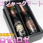 名入れ プレゼント ギフト 酒 彫刻 ワイン ロジャーグラート カヴァ ロゼ・ブリュット&ロゼセット 名前入り 送料無料