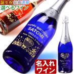 名入れ 酒 ワイン スパークリングワイン プレゼント ギフト スパークリングワイン750ml 還暦祝 誕生日 送料無料