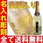 お中元 名入れワイン彫刻ギフト フェリスタス(金箔入り) 750ml11度(プレゼント 送料無料 還暦祝)