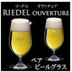 母の日 名入れ グラス ビールジョッキ プレゼント ギフト RIEDEL リーデル ペアビールグラスセット(ouverture) 名前入り 送料無料