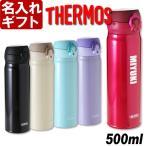 名入れ プレゼント THERMOS 水筒 500ml ステンレスボトル マグ 《サーモス 真空断熱 ケータイマグ》【送料無料】
