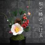 無光触媒 人工観葉植物 松と椿のコケ玉アレンジ オリジナルフェイクグリーン 苔玉/和風 CT触媒 無光触媒 人工観葉植物