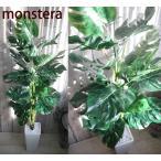 Yahoo!デコレーションファクトリー人工観葉植物 造花/130cm モンステラポット カフェスタイル 光触媒を超える消臭効果 造花