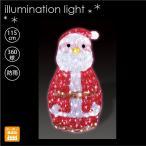 LEDクリスタルグロー ファンシーサンタ/LEDイルミネーションモチーフライト 屋外/1万円で送料無料のイルミネーションモチーフ/サンタクロース